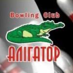 aligator bowling